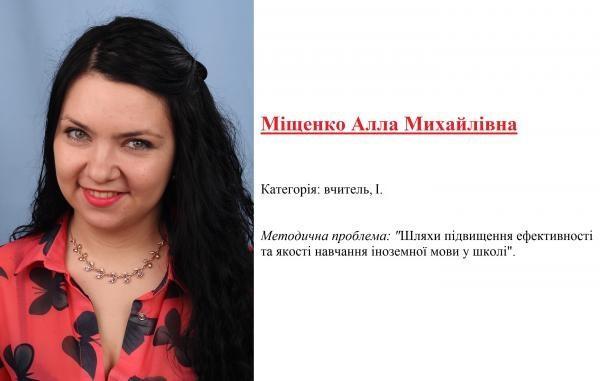 /Files/images/Міщенко А.М..JPG