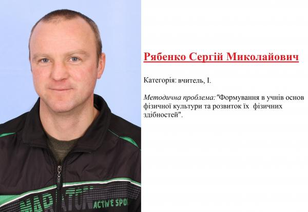 /Files/images/vchitel/Рябенко СМ.JPG