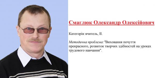 /Files/images/vchitel/Смаглюк ОО.JPG
