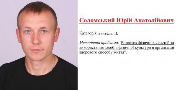 /Files/images/vchitel/Соломський ЮА.JPG